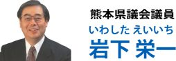 岩下栄一の公式ホームページ